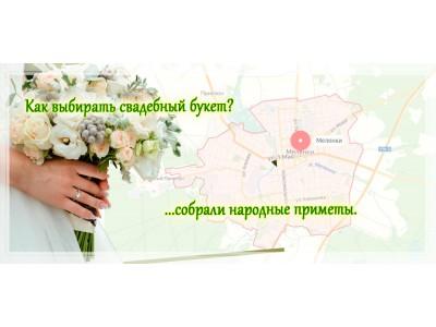 Купить цветы, букет на свадьбу.