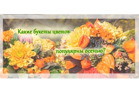 Какие букеты цветов популярны осенью?
