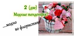 Модные букеты и цветы в Муроме 2018-2019