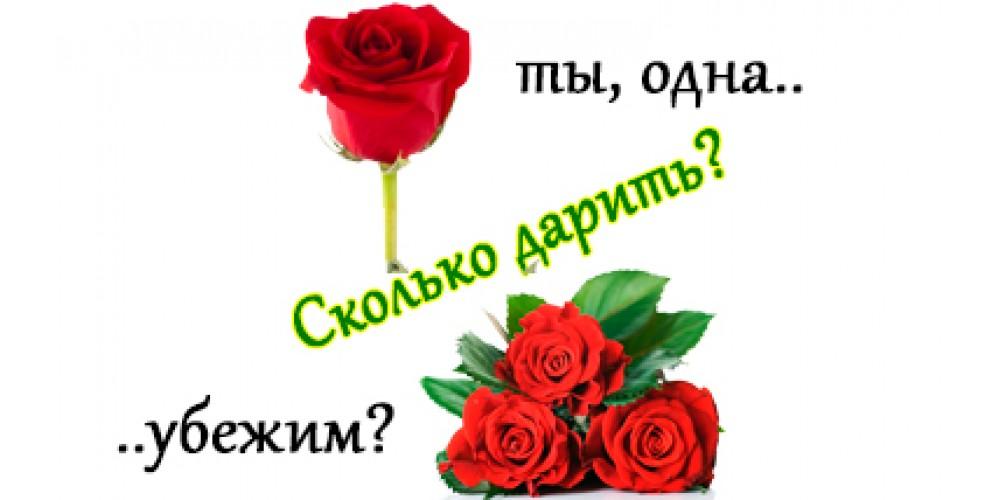 Значение цветов. Кому и сколько?