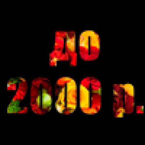 2000 и букет цветов Ваш!