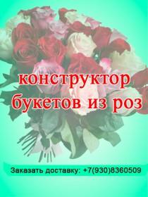 Букет своими руками - Розы 50 см.