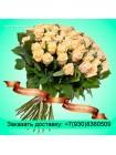 Отличный букет из кремовых роз (60 см)