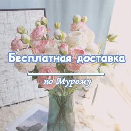 Мы положим открытку с вашим текстом в букет цветов.