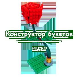 Конструктор букета из роз.Составь букет из роз самостоятельно, а мы его доставим!.