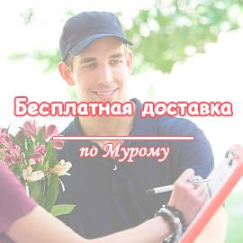 Бесплатная доставка цветов по Мурому. Мы доставляем цветы круглосуточно!
