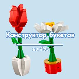 Конструктор букета из роз.Составь букет из роз самостоятельно, а мы его доставим!