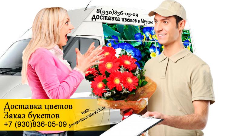 Цветы с доставкой в Муроме. Бесплатная доставка цветов в Муроме: 8(930)836-05-09
