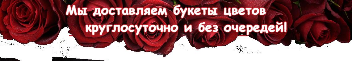 Баннер магазина доставки цветов. Мы доставляем букеты цветов круглосуточно и без очередей!!!
