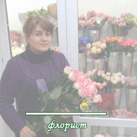 Наши флористы подберут для Вас оптимальный и лучший букет цветов!