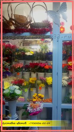 О компании - холодильник с цветами в офлайн.магазине.