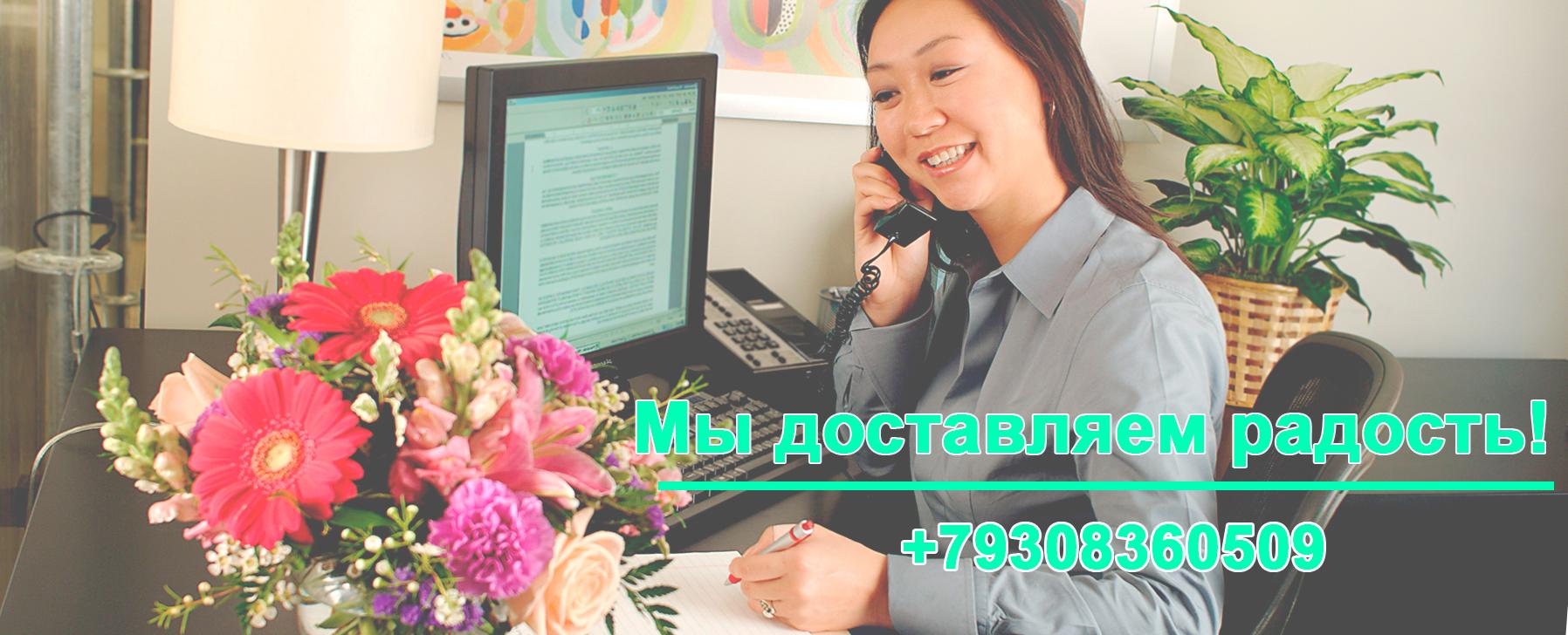 Доставка цвветов в офис - на фото счастливый сотрудник.